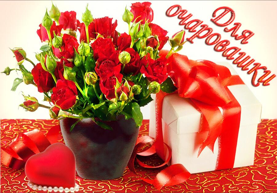Плейкаст цветы для тебя открытки